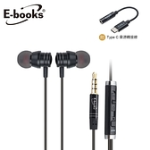E-books SS24 鋁製磁吸線控入耳式耳機附Type C音源轉接線