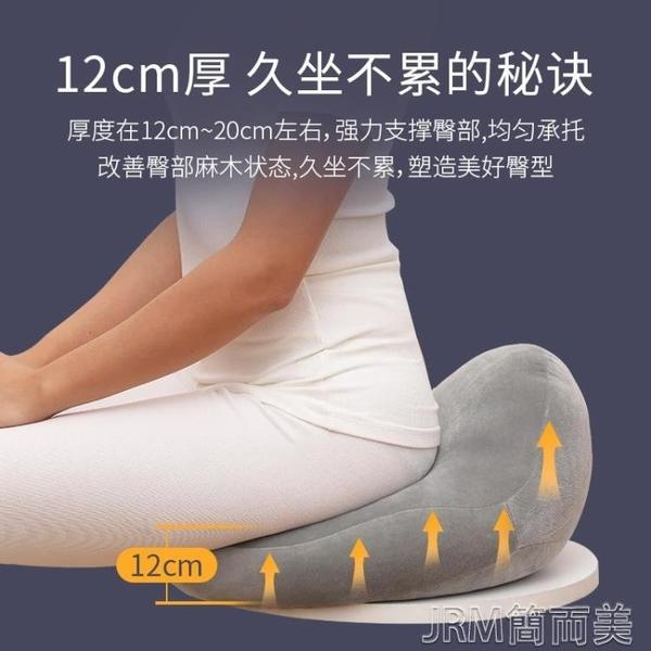 坐垫美臀坐墊孕婦屁股墊翹臀防墊辦公室久坐神器尾椎減壓透氣 JRM簡而美