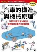 (二手書)汽車的構造與機械原理