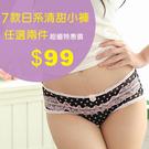 唐朵拉【 M 】七款日系清甜小褲褲 任選兩件99元