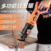 現貨 電鋸 電動往復鋸馬刀鋸電鋸家用木工多功能小型伐木鋸子金屬切割機手提【雙十一狂歡】