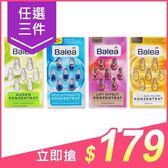 【任3件$179】德國 Balea 精華素膠囊(7粒裝) 多款可選【小三美日】原價$69