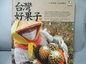 【書寶二手書T8/動植物_LJW】台灣好果子_蔡佳珊
