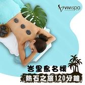 【全台多點】VIVISPA峇里島名媛熱石之旅120分鐘