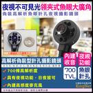監視器 700條 不可見光 領夾式 魚眼大廣角針孔 700條 針孔攝影鏡頭 內建收音功能 台灣安防