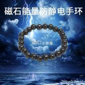 日本磁石有無線防靜電手環去靜電環腕帶消除人體靜電男女平衡能量  走心小賣場