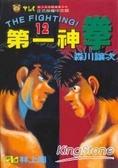 第一神拳12