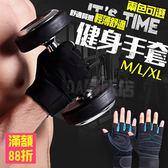 重訓手套 健身手套 捆帶式護腕 加壓護腕 舉重手套 半指透氣 防滑加厚 健力健美 重量訓練 M/L/XL