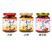 XO醬3入 特價399免運