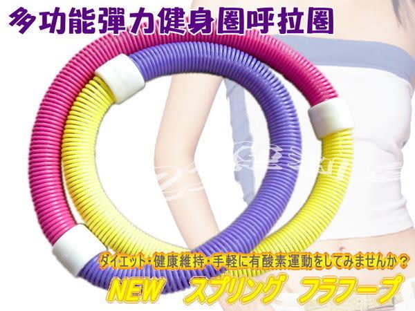 【GD476】彈簧式多功能彈力健身圈/呼拉圈/美腰/健身★EZGO商城★