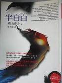 【書寶二手書T2/一般小說_NFG】半目白_婁美蓮, 橫山秀夫