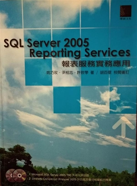 (二手書)SQL Server 2005 Reporting Services 報表服務實務應用