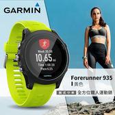【GARMIN 穿戴裝置】Forerunner 935(黃色) 腕式心率 全方位鐵人運動錶 腕錶 手錶 運動錶 健身腕錶