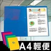 68折【100個量販】HFPWP A3&A4卷宗文件夾 PP材質 台灣製 E503-100