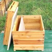 蜜蜂中蜂標準十框蜂箱全套密蜂箱養蜂工具專用杉木煮蠟平箱YJJ 歌莉婭
