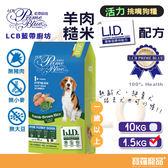 LCB藍帶廚坊活力挑嘴狗糧-羊肉糙米L.I.D配方 1.5KG【寶羅寵品】