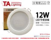 TATUNG大同 LED 12W 3000K 黃光 全電壓 12cm 崁燈 _ TA430004