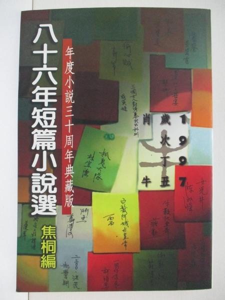 【書寶二手書T9/短篇_BKV】八十六年短篇小說選: -年度小說三十週年典藏版_焦桐