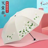 雨傘天堂傘黑膠太陽傘女防曬防紫外線雨傘折疊ins晴雨兩用三折遮陽傘 嬡孕哺