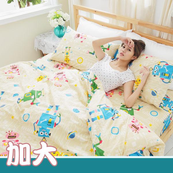 純棉【酷玩機器人】雙人加大四件式被套床包組