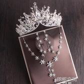 新娘皇冠頭飾三件套2020新款大氣王冠韓式項鏈耳環結婚禮服配飾品 韓語空間