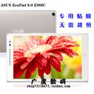 88柑仔店~華碩ASUS Zenpad 8.0平板鋼化貼膜 Z380KL  Z380C保護膜