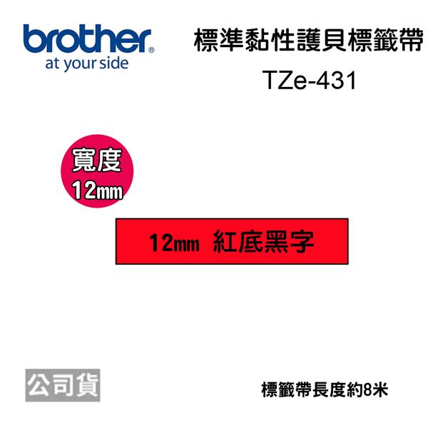 ※原廠公司貨※ brother 12mm 原廠標準黏性護貝標籤帶 TZe-431 紅底黑字 (長度8米)