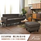【班尼斯國際名床】~Persia日正波斯貓‧貓抓皮革獨立筒L型沙發