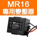 舞光MR16專用變壓器