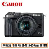 送64G套餐 3C LiFe CANON EOS M6 EF-M 18-150mm IS STM 單眼相機 平行輸入 店家保固一年