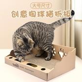 摺疊貓抓板護沙發耐磨練爪器瓦楞紙撓抓窩寵物玩具掏球款貓咪用品 露露日記