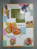 【書寶二手書T3/美工_IIW】創意禮物禮盒包裝_簡美慧