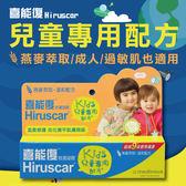 (隨機贈體驗包3包) Hiruscar 兒童 喜能復 修護凝膠20g【媽媽藥妝】