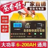 現貨 汽車電瓶充電器12V24V伏摩托車蓄電池全智慧通用型純銅自動充電機【全館免運】