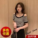 【DIFF】韓版氣質條紋細肩一字領針織上...