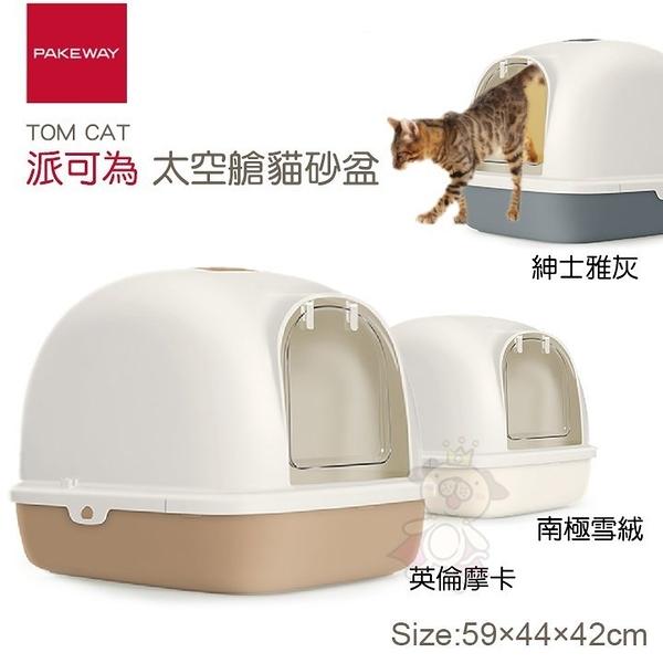 *WANG*TOM CAT 派可為 太空艙貓砂盆《英倫摩卡|南極雪絨|紳士雅灰 三種顏色可選》