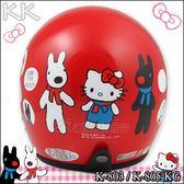 KK 復古帽|23番 Hello Kitty & 麗莎卡斯柏 凱蒂貓 紅色 半罩 安全帽