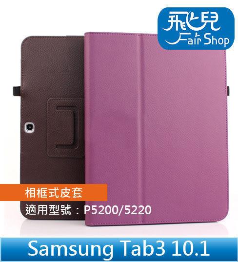 【妃凡】 三星 Samsung 平板 Tab 3 10.1 P5200 時尚 相框式 皮套 保護套 平板套 多色可選 Tab3