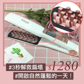 PINGO 台灣品工 Royal K9 外噴式負離子蓬蓬夾【HAiR美髮網】
