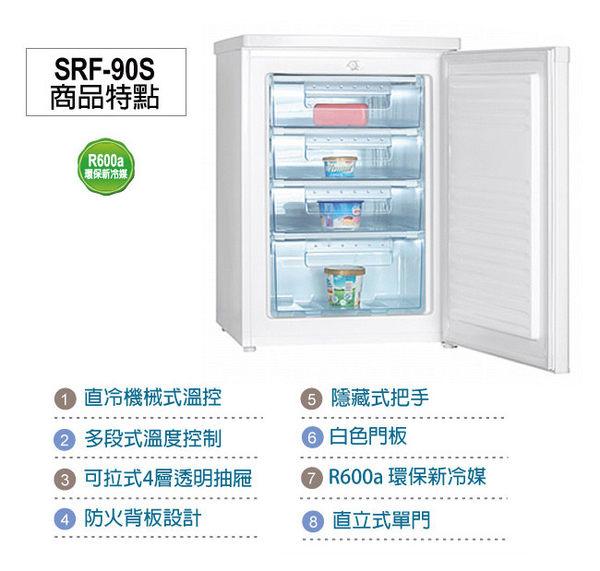 ◎順芳家電◎ 『SAMPO聲寶』87L 直立式冷凍櫃冷凍櫃 SRF-90S