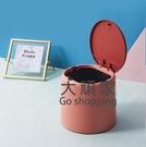 桌面垃圾桶 北歐桌面垃圾桶小號茶几桌上創意可愛迷你餐桌收納桶帶蓋床頭紙簍