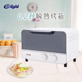 伊德爾ENLight 0.2秒瞬熱電烤箱 WK-530白色 烤爐烤麵包機【NS107】《約翰家庭百貨