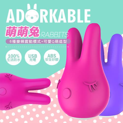 (門市熱賣中)萌萌兔 6段變頻USB充電矽膠防水震動器 變頻跳蛋 自慰器 情趣用品