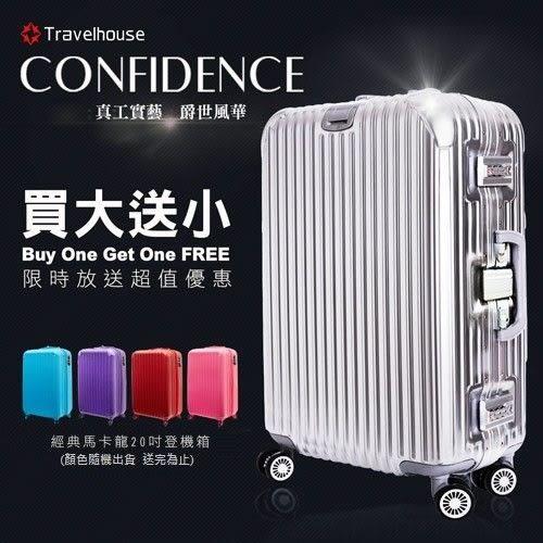 【領券再折$120★獨家買大送小】Travelhouse爵世風華29吋鋁框PC鏡面行李箱