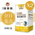 營養獅 全日皙 1000C緩釋錠 (60粒/盒)x2