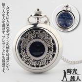 【時光旅人】經典碎花滿天星復古鏤空翻蓋懷錶附長鍊