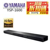 【超級折扣碼:3csong+24期0利率】 YAMAHA YSP-1600  無線家庭劇院組 公司貨