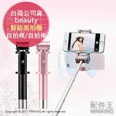 【配件王】公司貨 beauty 智能美拍機 兩色 藍芽自拍棒 自拍桿 自動對焦 LED補光燈