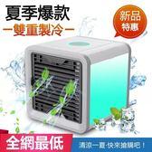 家用冷風機 辦公室水冷空調 冷風扇空氣加濕器 七彩燈光 USB接口