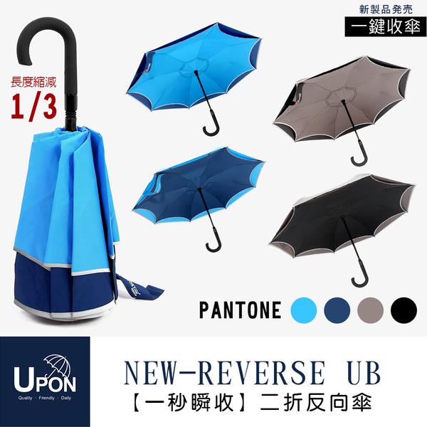 二折一秒收反向傘